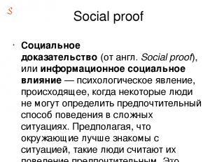 Social proof Социа льное доказа тельство(отангл.Social proof), илиинформацио