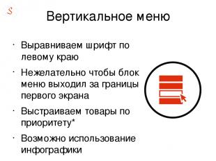 Вертикальное меню Выравниваем шрифт по левому краю Нежелательно чтобы блок меню