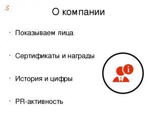 О компании Показываем лица Сертификаты и награды История и цифры PR-активность В