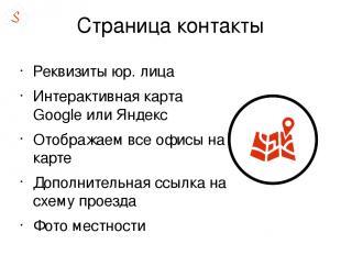 Страница контакты Реквизиты юр. лица Интерактивная карта Google или Яндекс Отобр