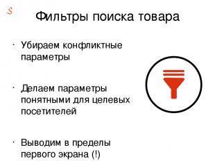 Фильтры поиска товара Убираем конфликтные параметры Делаем параметры понятными д