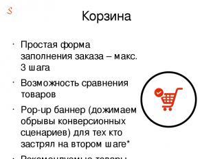 Корзина Простая форма заполнения заказа – макс. 3 шага Возможность сравнения тов