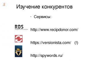 Изучение конкурентов Сервисы: http://www.recipdonor.com/ https://versionista.com