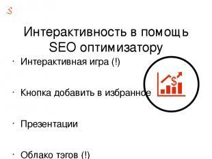 Интерактивность в помощь SEO оптимизатору Интерактивная игра (!) Кнопка добавить