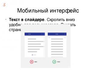 Текст в слайдере. Скролить вниз удобно для пользователя. Листать страницы в стор