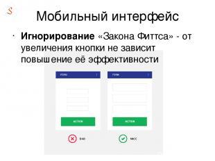 Мобильный интерфейс Игнорирование«Закона Фиттса» - от увеличения кнопки не зави