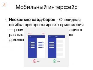 Мобильный интерфейс Несколько сайд-баров - Очевидная ошибка при проектировке при