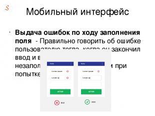 Мобильный интерфейс Выдача ошибок по ходу заполнения поля - Правильно говорить о