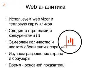 Web аналитика Используем web vizor и тепловую карту кликов Следим за трендами и