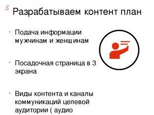 Разрабатываем контент план Подача информации мужчинам и женщинам Посадочная стра
