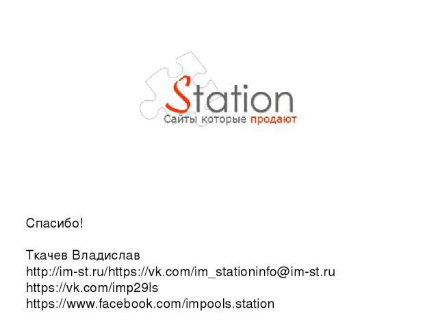 Спасибо! Ткачев Владислав http://im-st.ru/ https://vk.com/im_station info@im-st.ru https://vk.com/imp29ls https://www.facebook.com/impools.station 8(499)390-99-29 8(926)991-19-29
