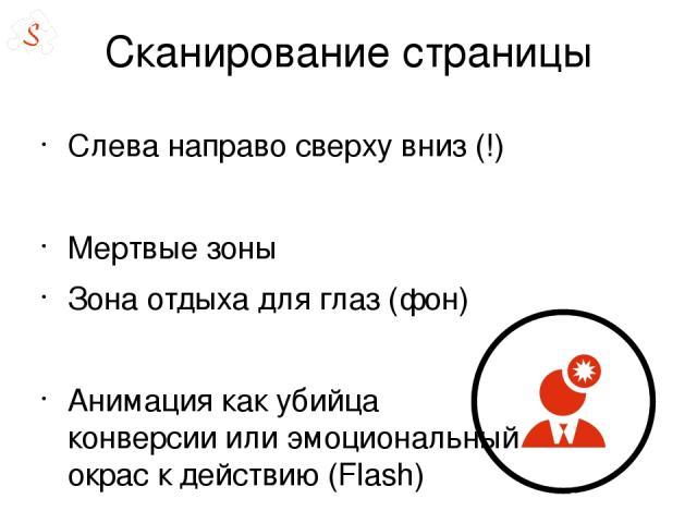 Сканирование страницы Слева направо сверху вниз (!) Мертвые зоны Зона отдыха для глаз (фон) Анимация как убийца конверсии или эмоциональный окрас к действию (Flash) Боковое зрение