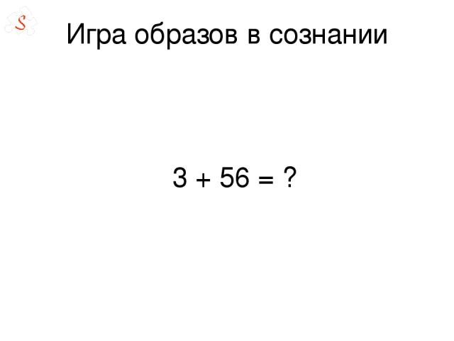 Игра образов в сознании 3 + 56 = ?