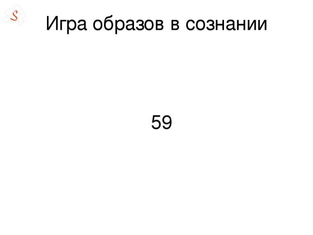 Игра образов в сознании 59