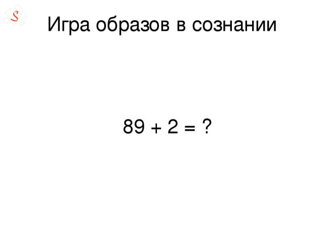 Игра образов в сознании 89 + 2 = ?