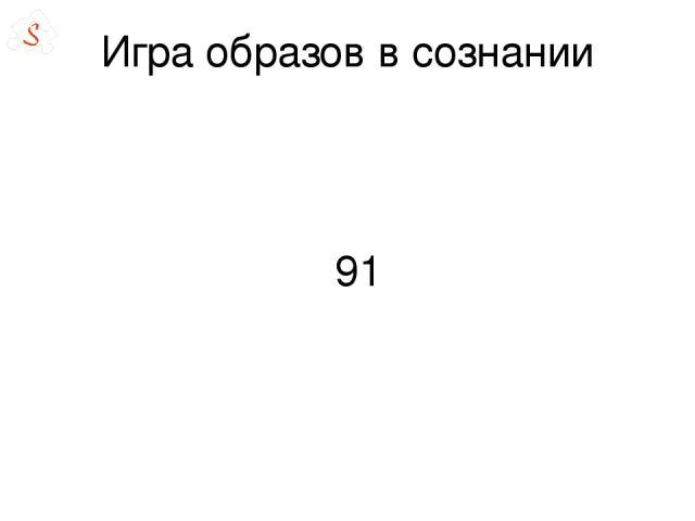 Игра образов в сознании 91