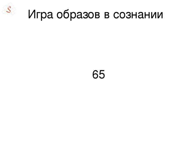 Игра образов в сознании 65