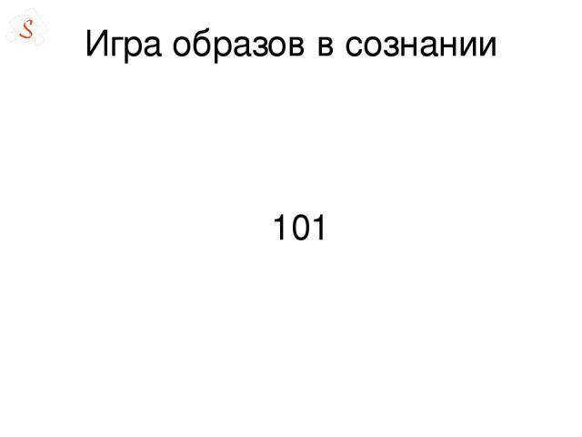 Игра образов в сознании 101