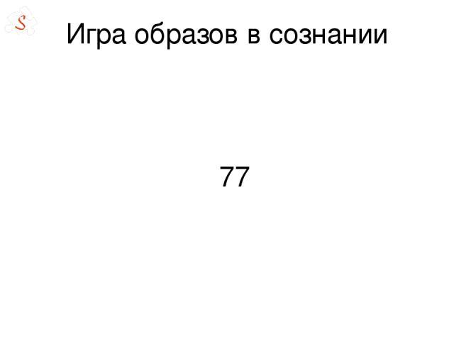 Игра образов в сознании 77