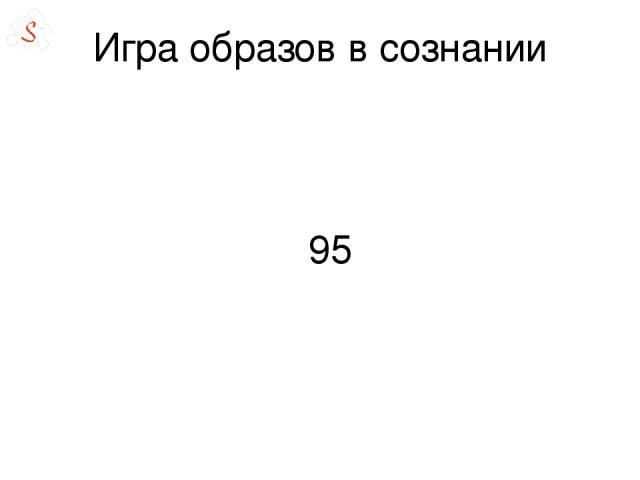 Игра образов в сознании 95