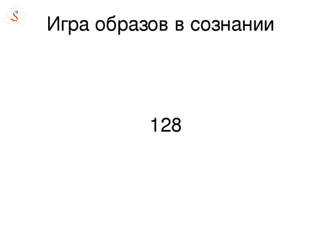 Игра образов в сознании 128