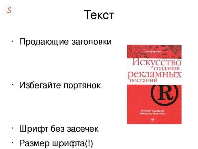 Текст Продающие заголовки Избегайте портянок Шрифт без засечек Размер шрифта(!)