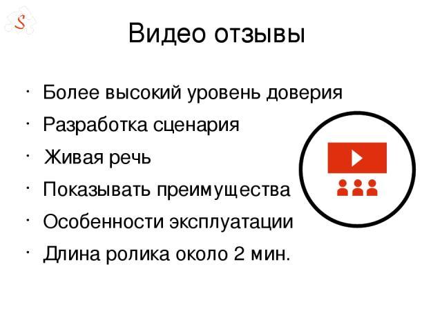 Видео отзывы Более высокий уровень доверия Разработка сценария Живая речь Показывать преимущества Особенности эксплуатации Длина ролика около 2 мин.