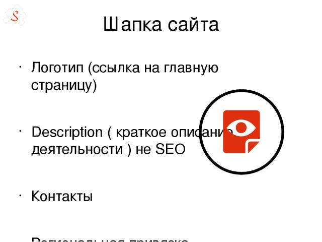 Шапка сайта Логотип (ссылка на главную страницу) Description ( краткое описание деятельности ) не SEO Контакты Региональная привязка Возможность добавить сайт в закладки Фиксация ? + корзина