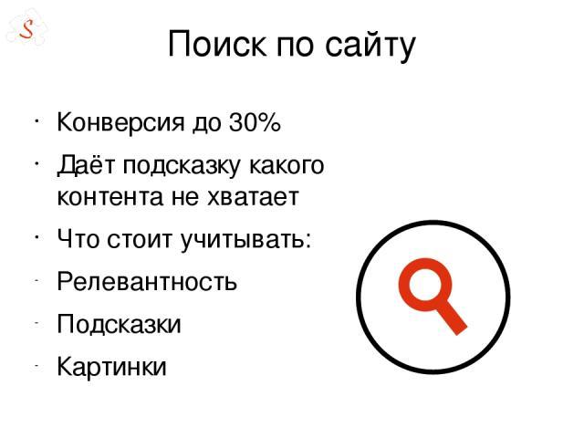 Поиск по сайту Конверсия до 30% Даёт подсказку какого контента не хватает Что стоит учитывать: Релевантность Подсказки Картинки