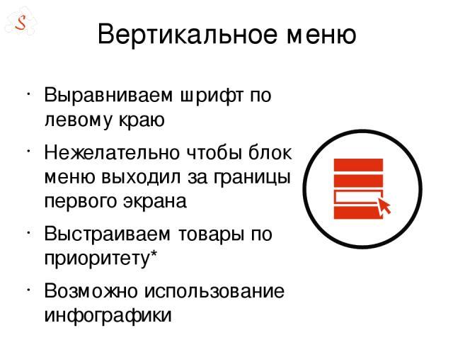 Вертикальное меню Выравниваем шрифт по левому краю Нежелательно чтобы блок меню выходил за границы первого экрана Выстраиваем товары по приоритету* Возможно использование инфографики Деление по группам с помощью выпадающих меню