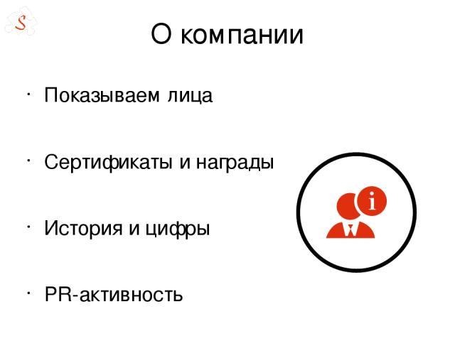 О компании Показываем лица Сертификаты и награды История и цифры PR-активность Видео приветствие