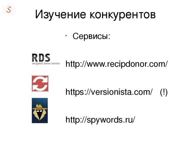 Изучение конкурентов Сервисы: http://www.recipdonor.com/ https://versionista.com/ (!) http://spywords.ru/
