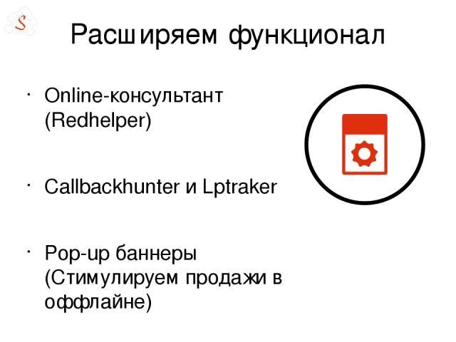 Расширяем функционал Online-консультант (Redhelper) Callbackhunter и Lptraker Pop-up баннеры (Стимулируем продажи в оффлайне) Закладка вверху страницы