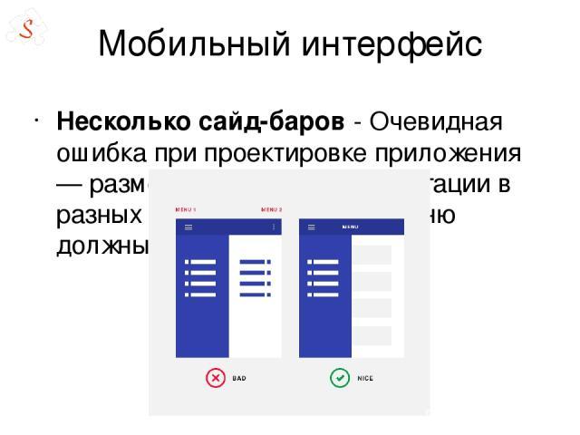 Мобильный интерфейс Несколько сайд-баров - Очевидная ошибка при проектировке приложения — размещение основной навигации в разных местах. Все пункты меню должны быть в одном месте.