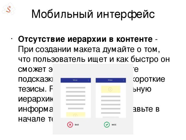 Мобильный интерфейс Отсутствие иерархии в контенте - При создании макета думайте о том, что пользователь ищет и как быстро он сможет это найти. Используйте подсказки и информативные короткие тезисы. Расставляйте правильную иерархию в содержании, а и…