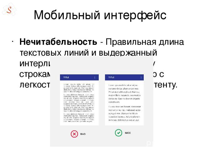 Мобильный интерфейс Нечитабельность - Правильная длина текстовых линий и выдержанный интерлиньяж (расстояние между строками) помогут пользователю с легкостью перемещаться по контенту.