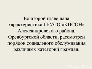 Во второй главе дана характеристика ГБУСО «КЦСОН» Александровского района, Оренб