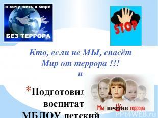 Подготовили: воспитатели МБДОУ детский сад №9 подготовительной «А» группы Татьян