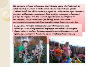 На шестом и седьмом году жизни дошкольники часто объединяются по собственному же