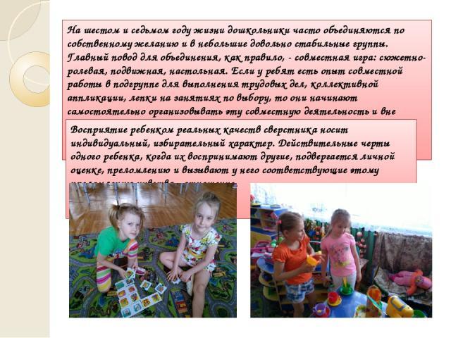 На шестом и седьмом году жизни дошкольники часто объединяются по собственному желанию и в небольшие довольно стабильные группы. Главный повод для объединения, как правило, - совместная игра: сюжетно-ролевая, подвижная, настольная. Если у ребят есть …