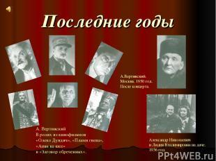 Последние годы Александр Николаевич и Лидия Владимировна на даче. 1956 год. А. В