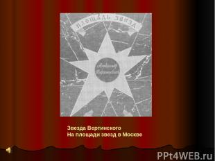Звезда Вертинского На площади звезд в Москве