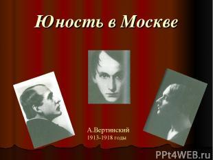 Юность в Москве А.Вертинский 1913-1918 годы