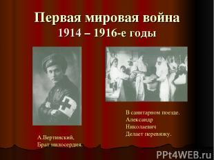 Первая мировая война 1914 – 1916-е годы А.Вертинский, Брат милосердия. В санитар