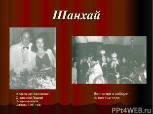 Шанхай Венчание в соборе 26 мая 1942 года. Александр Николаевич С невестой Лидие