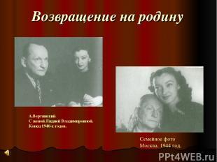 Возвращение на родину А.Вертинский С женой Лидией Владимировной. Конец 1940-х го