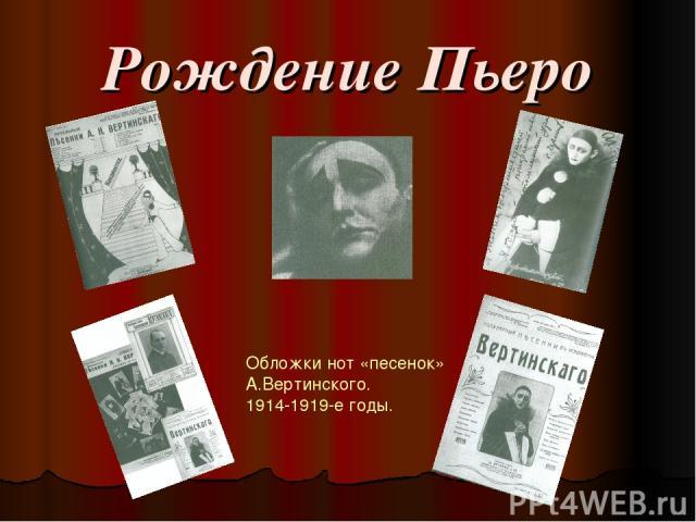 Рождение Пьеро Обложки нот «песенок» А.Вертинского. 1914-1919-е годы.