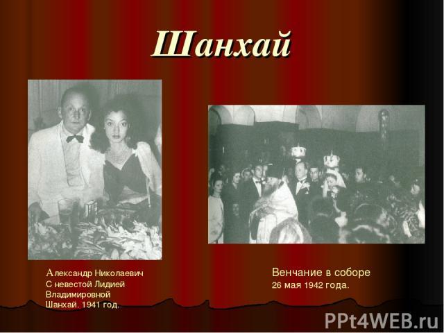 Шанхай Венчание в соборе 26 мая 1942 года. Александр Николаевич С невестой Лидией Владимировной Шанхай. 1941 год.