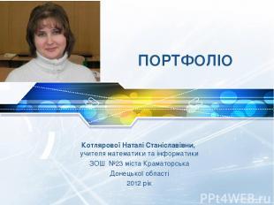 ПОРТФОЛІО Котлярової Наталі Станіславівни, учителя математики та інформатики ЗОШ