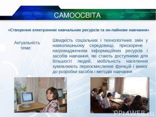 САМООСВІТА «Створення електронних навчальних ресурсів та он-лайнове навчання» Ак